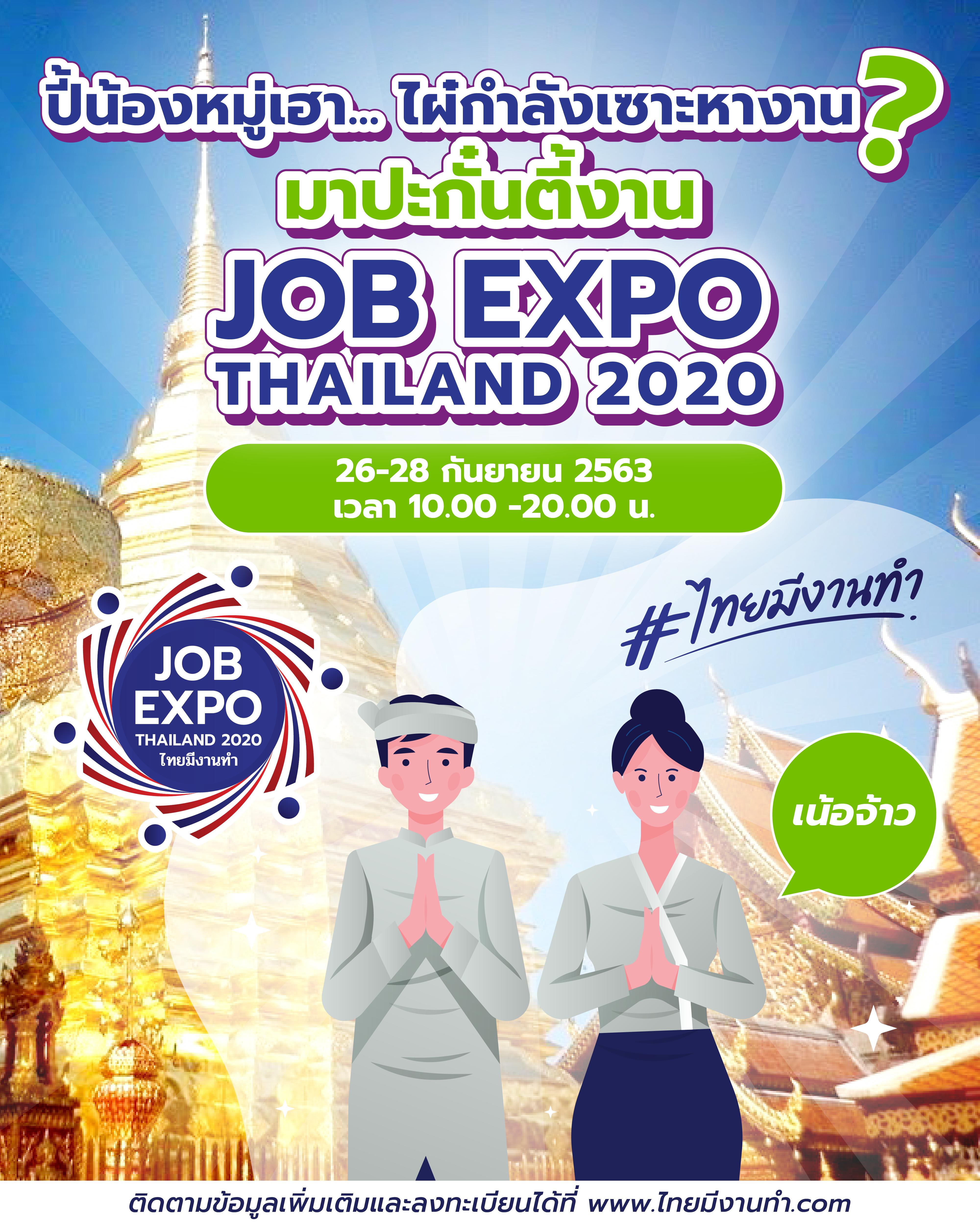 "JOB EXPO THAILAND2020 คนไทยมีงานทำ 26-28 กันยายน 2563 ณ ไบเทคบางนา หรือลงทะเบียนหางานได้ที่ เว็บไซต์ ""ไทยมีงานทำ.com"" มีตำแหน่งงานมากกว่า 1,000,000 อัตรา"