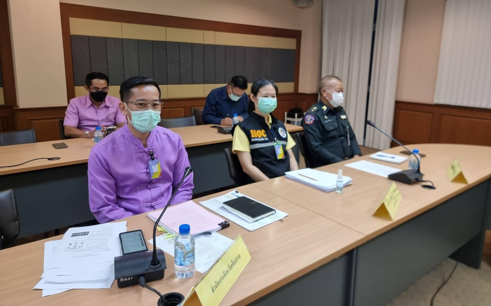 สรจ.ชร. เข้าร่วมประชุมคณะทำงานติดตามและประเมินสถานการณ์การแพร่ระบาดของโรคติดเชื้อไวรัสโคโรนา 2019 5 ก.ย. 2564